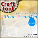モールド Silicon Premium 全21種