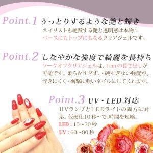 画像2: 【美色 Miiro】 セミハードクリアジェル(3g)