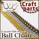 【1.5mmタイプ】ボールチェーン BC15/20cm コネクター付き 5本セット