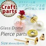 ガラスドーム用ピアスパーツ 3点セット 計12個入 各種