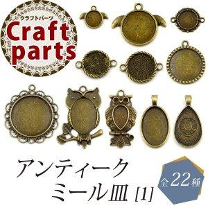画像1: アンティークミール皿 各種 1〜2個入り