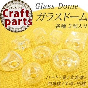 画像1: ガラスドーム 変形型(ハート・スター)四角柱型(13・14・20mm)半球型(20mm)円柱型(21・27mm)各種2個入 17〜24
