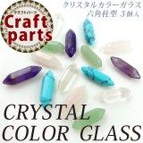 クリスタルカラーガラス 六角柱型 3個入