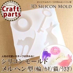 画像1: デコシリコンモールド メルヘン型(輪/カギ/猫/うさぎ)