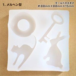 画像2: デコシリコンモールド メルヘン型(輪/カギ/猫/うさぎ)