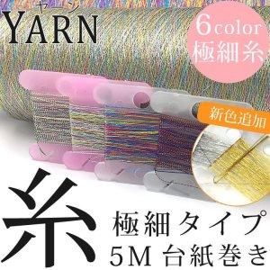 画像1: 糸 極細タイプ 5M 台紙巻き