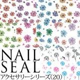 ネイルシール アクセサリーシリーズ(20)