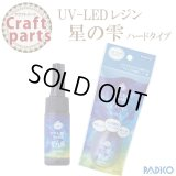 【25%オフ!】パジコ UV-LEDレジン 星の雫 ハードタイプ 25g