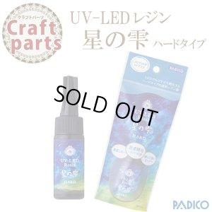 画像1: 【25%オフ!】パジコ UV-LEDレジン 星の雫 ハードタイプ 25g
