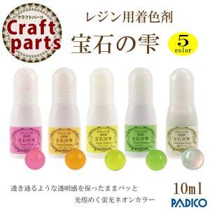 画像1: 【25%オフ!】パジコ レジン専用着色剤 宝石の雫 ネオンカラータイプ 10ml