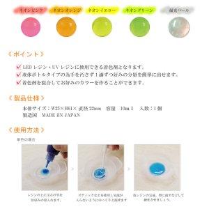 画像2: 【25%オフ!】パジコ レジン専用着色剤 宝石の雫 ネオンカラータイプ 10ml