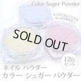 ネイル パウダー カラー シュガー パウダー 12色セット