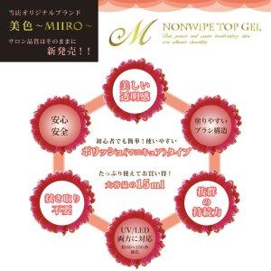 画像2: 【美色 Miiro】ノンワイプトップジェル 大容量15ml 拭き取り不要!