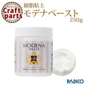 画像1: 【25%オフ!】パジコ 樹脂粘土 モデナペースト 250g 宅急便発送のみ 32004