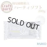 【25%オフ!】パジコ 軽量樹脂粘土 ハーティソフト 200g 31236