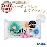【25%オフ!】パジコ 軽量樹脂粘土 ハーティクレイホワイト 200g 32134