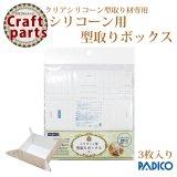 【25%オフ!】パジコ シリコーン用型取りボックス 41792
