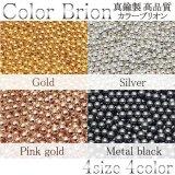 真鍮製 高品質 カラーブリオン 各種 4色