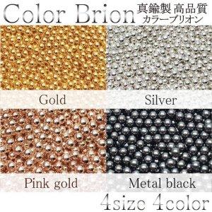 画像1: 真鍮製 高品質 カラーブリオン 各種 4色
