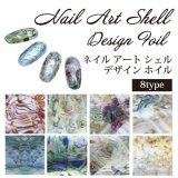 ネイルアート シェル デザイン ホイル 1枚入  幅4cm×長さ約20cm