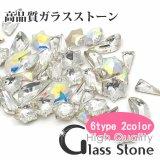 【Vカット ストーン】 高品質ガラスストーン 3個入り 各6種 2カラー