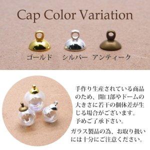 画像3: ガラスドーム 球型 オーロラ(14・16・20mm)キャップ付き 2個入(No.40-No.42)