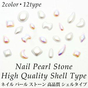 画像1: ネイル パール ストーン 高品質 シェルタイプ 各種