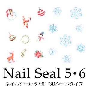 画像1: ネイルシール 5・6 3Dネイルシールタイプ 各種 1枚入り