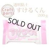 【20%オフ!】透明粘土 すけるくん 200g