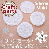 シリコンモールド 雪の結晶 & お花 シリーズ 8種