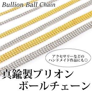 画像1: 真鍮製 ブリオン ボール チェーン 各種 切り売り