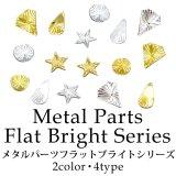メタルパーツ フラット ブライトシリーズ 各種 5個入り