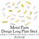 メタルパーツ デザイン ロング プレート スティック 各種 5個入り