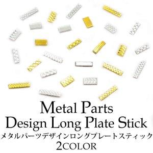 画像1: メタルパーツ デザイン ロング プレート スティック 各種 5個入り