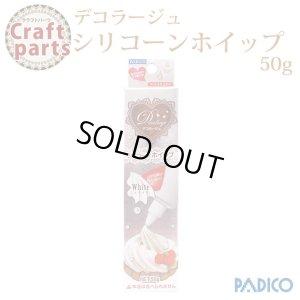 画像1: 【25%オフ!】パジコ シリコーンホイップ ホワイト 50g 宅配便発送のみ 40016