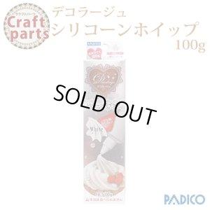 画像1: 【25%オフ!】パジコ シリコーンホイップ ホワイト 100g 宅配便発送のみ 40023
