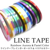 ラインテープ レインボーオーロラ & パステルカラー 各種 3サイズ