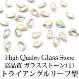 高品質 ガラスストーン (1) トライアングルリーフ型 各種 3個入り