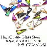 高品質 ガラスストーン (3) トライアングル型 各種 3個入り