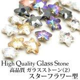 高品質 ガラスストーン (2) スターフラワー型 各種 3個入り