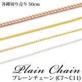 プレーン チェーン(C7〜C11)50cm 各種 切り売り