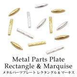 メタルパーツ プレート レクタングル & マーキス 各種 5個入り