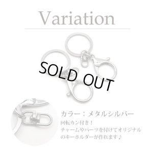 画像2: 【売り切り】キーホルダーパーツ 1個