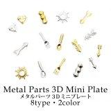 メタルパーツ 3Dメタルプレート 各種 10個入り