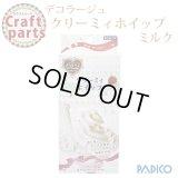 【25%オフ!】パジコ デコラージュ クリーミィホイップ ミルク 宅急便発送のみ 41020