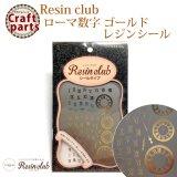 【レジンクラブ】R4 ローマ数字 ゴールド レジンシール RC-RMN-102 31453