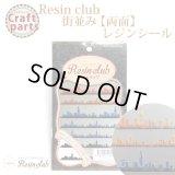 【レジンクラブ】R5 街並み 【両面】 レジンシール RC-CSH-101 31996