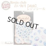 【レジンクラブ】R10 青い海月 【両面】 レジンシール RC-KRG-103 32474