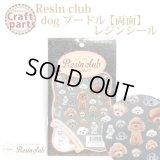 【レジンクラブ】R33 dog プードル 【両面】 レジンシール RC-DOG-101 31859