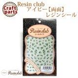 【レジンクラブ】R36 アイビー 【両面】 レジンシール RC-AIB-101 33938